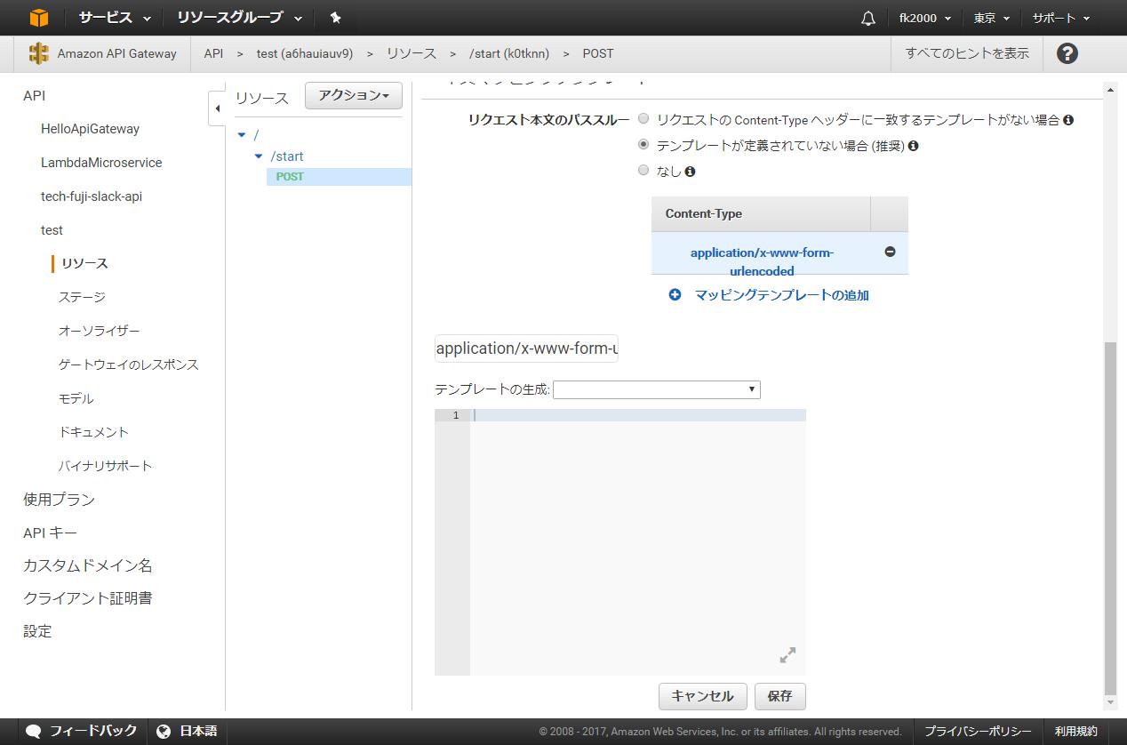 api_gateway_maping_codeeditor.png