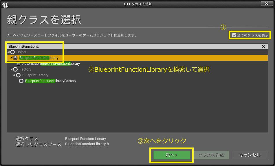 ファイル一覧を取得して配列に格納するブループリントの作成