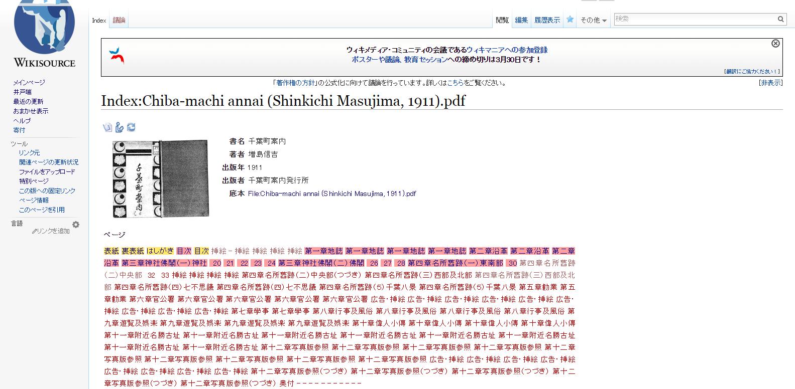 Index Chiba machi annai  Shinkichi Masujima  1911 .pdf   Wikisource.png