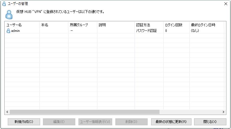 SoftEther_VPN_Server_012.png