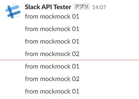 14_mockmock_result.PNG