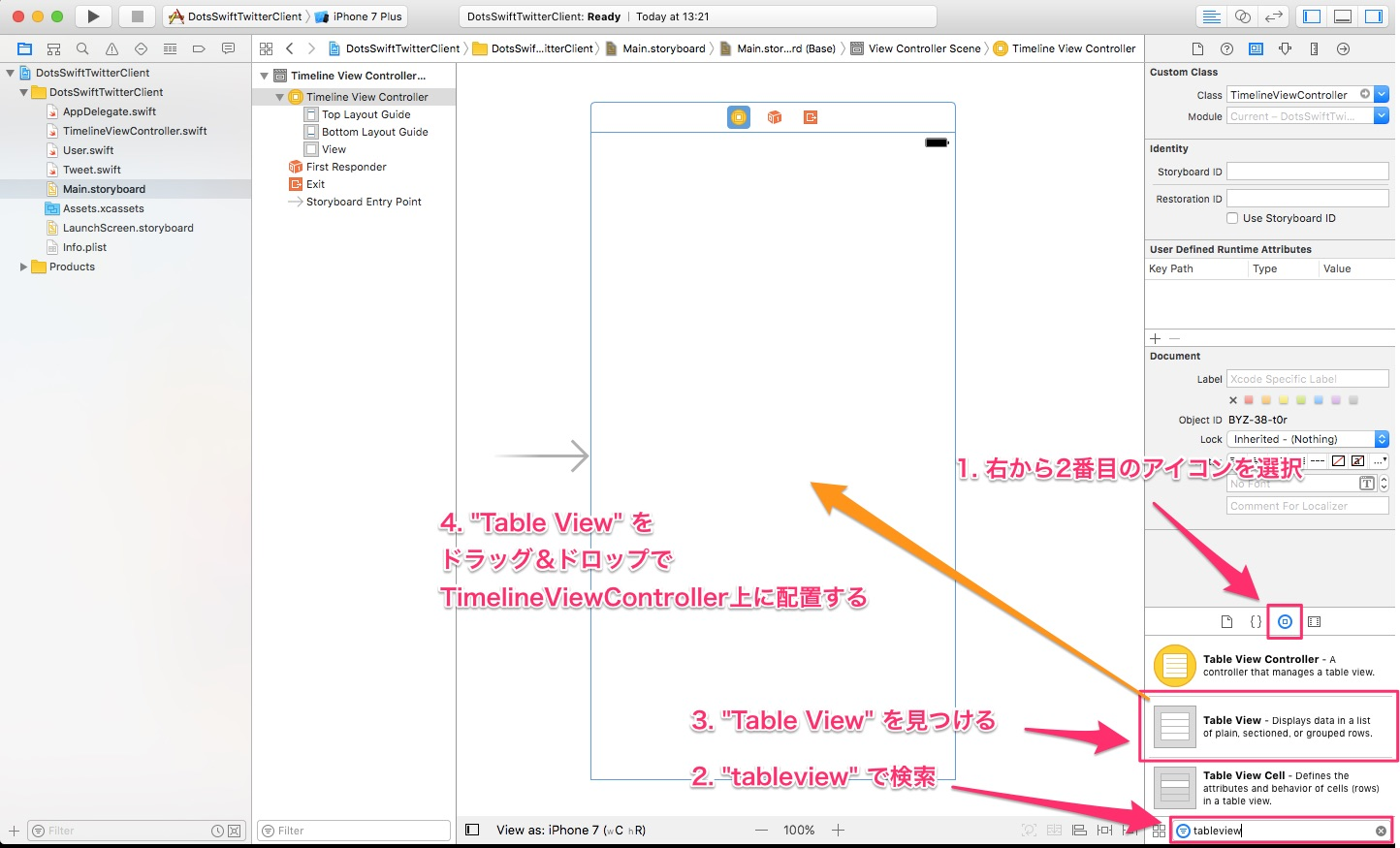 tableview配置.jpg