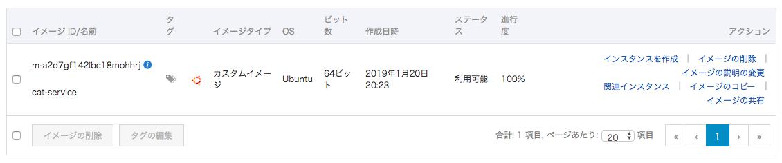 スクリーンショット 2019-01-21 3.35.12.png