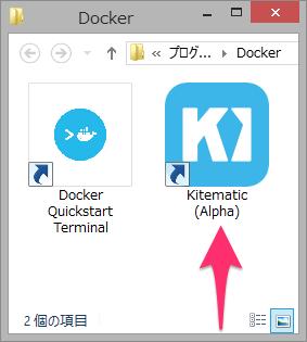 Kitematicをクリックで起動