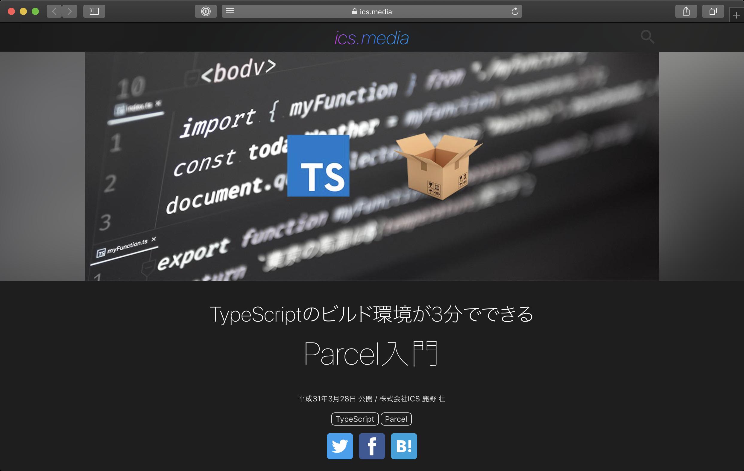 設定ファイル不要のParcelでTypeScriptをコンパイル・バンドル