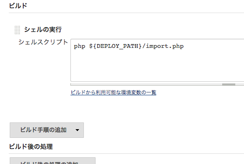 myservice1--import_php_Config__Jenkins_.png
