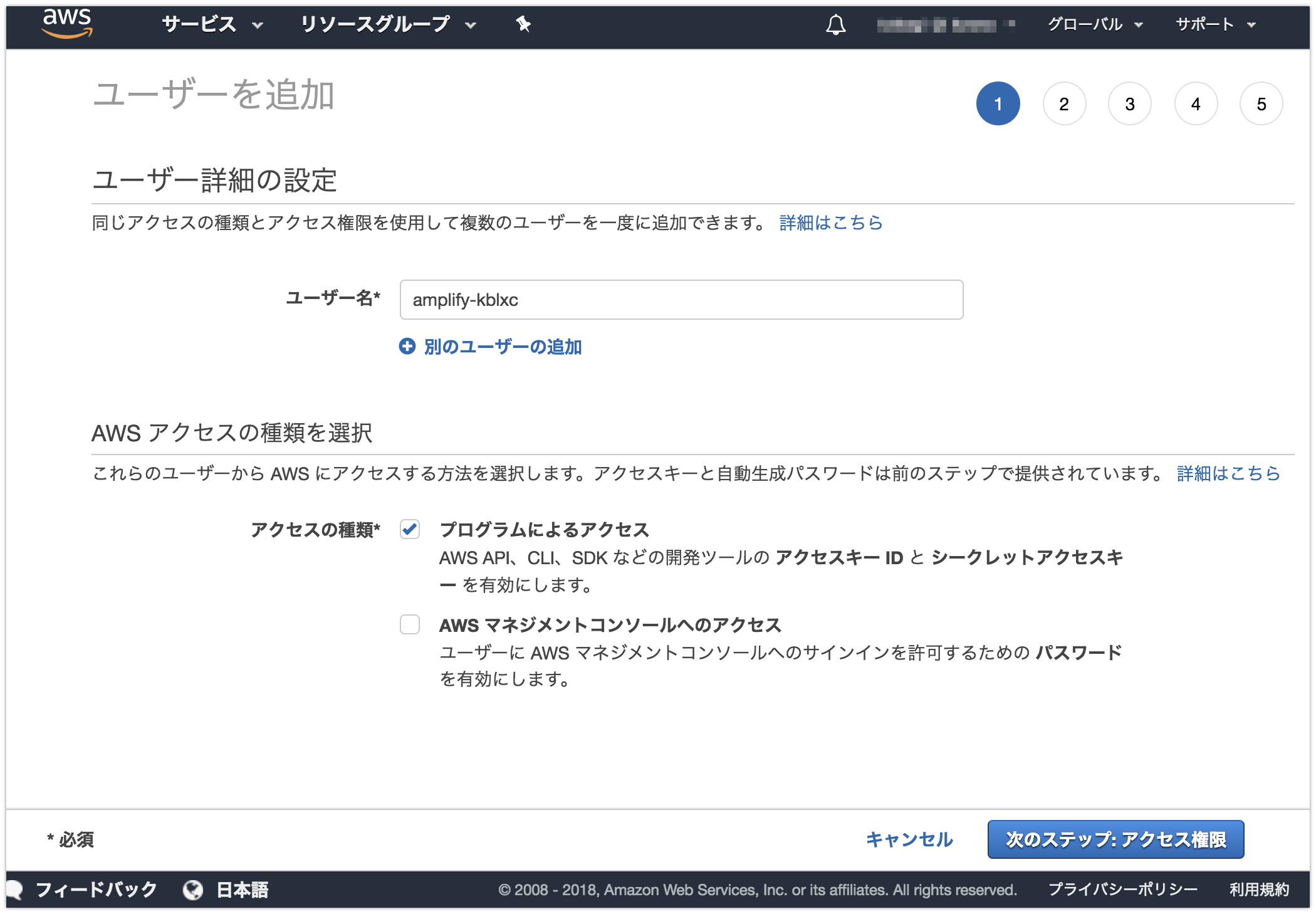 AWS Amplify CLIの使い方〜インストールから初期セットアップ