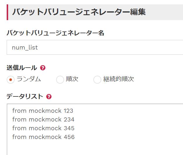 15_mockmock_rundam.PNG