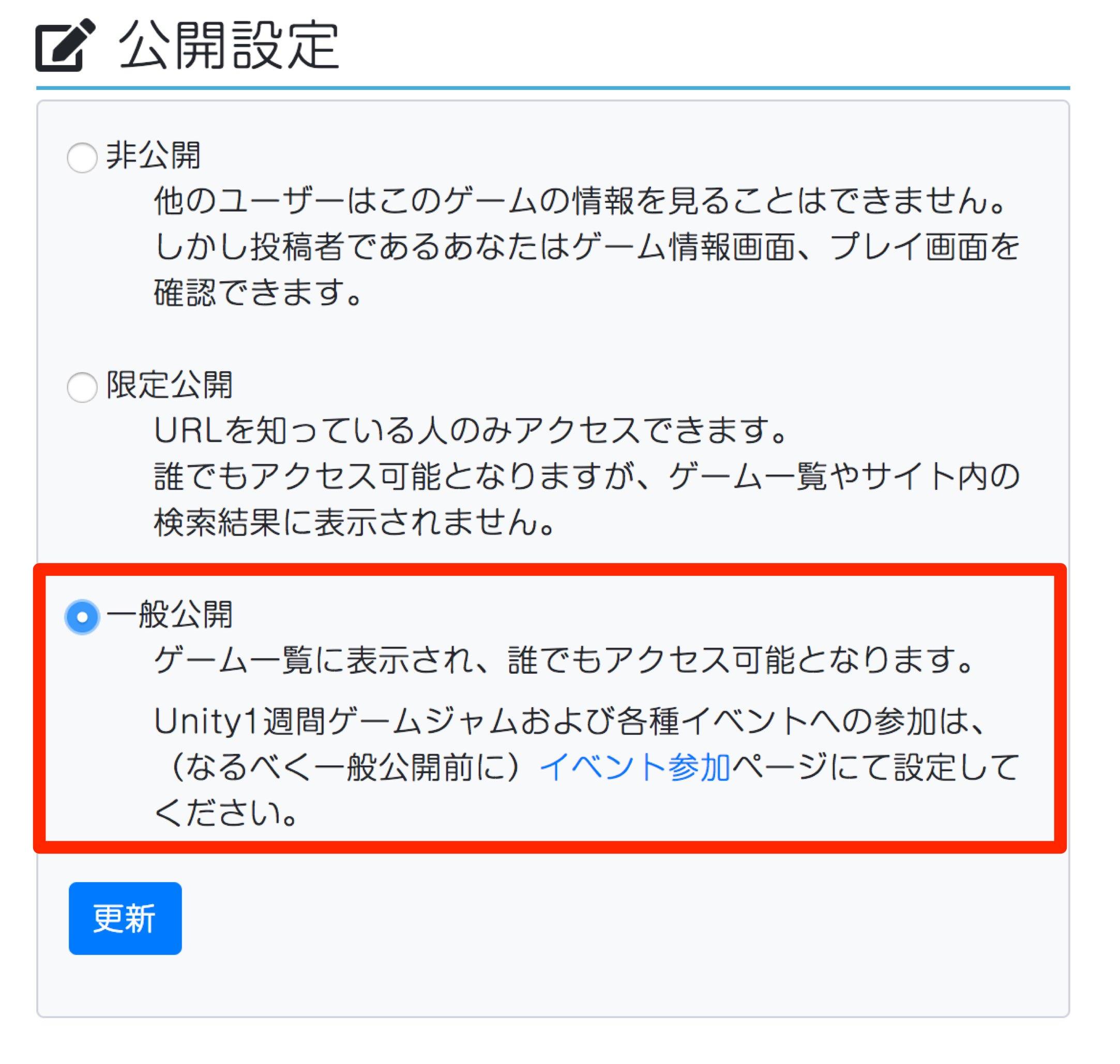 cubeの公開設定  無料ゲーム投稿サイト unityroom - Unityのゲームをアップロードして公開しよう.jpg