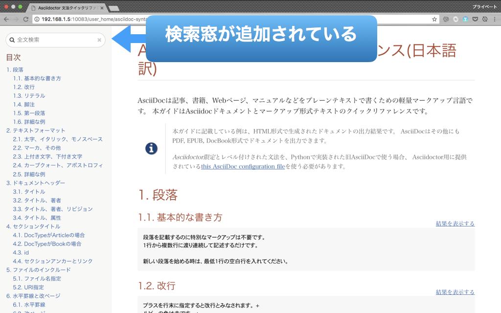 7_全文検索イメージ_1.png