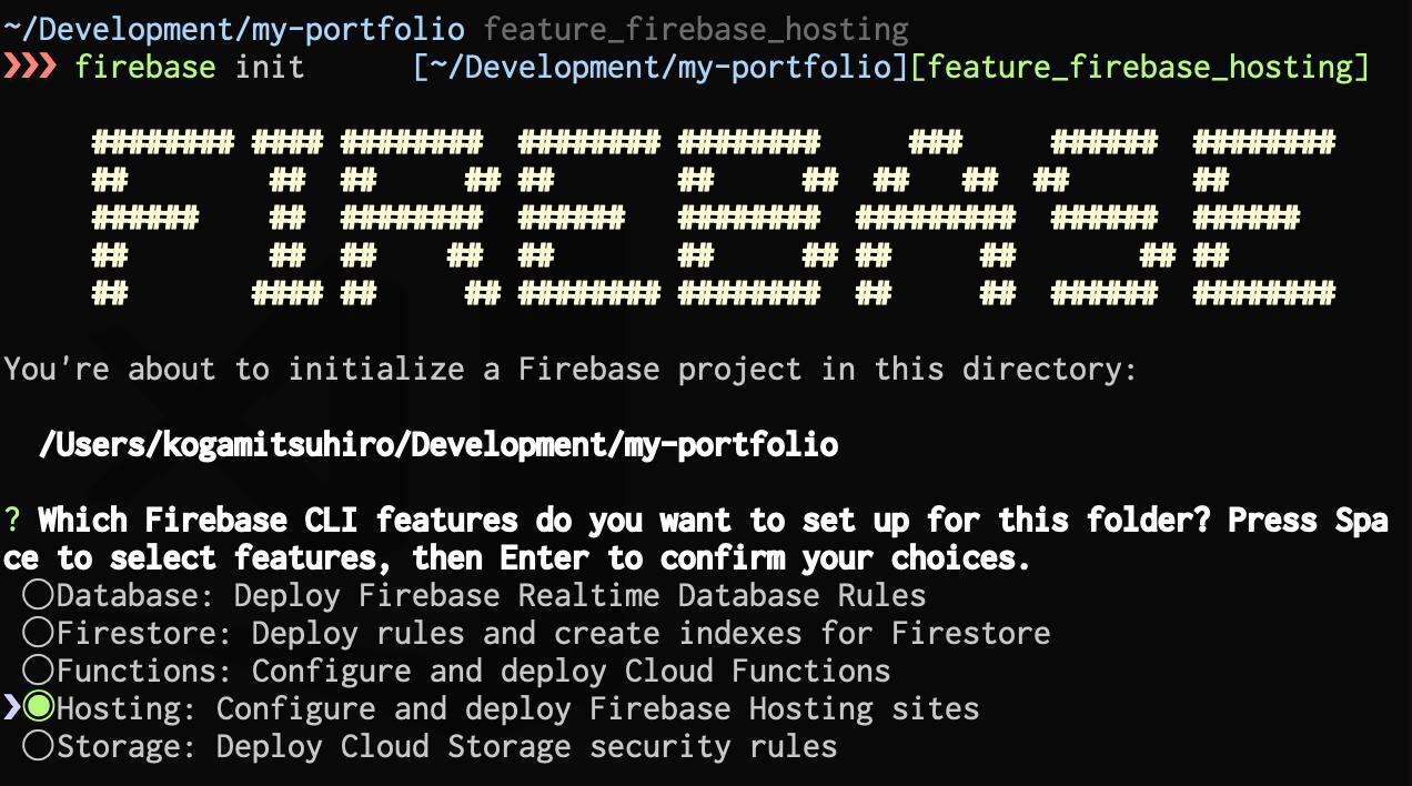 Nuxt jsで作った静的サイトをFirebase Hostingを使って