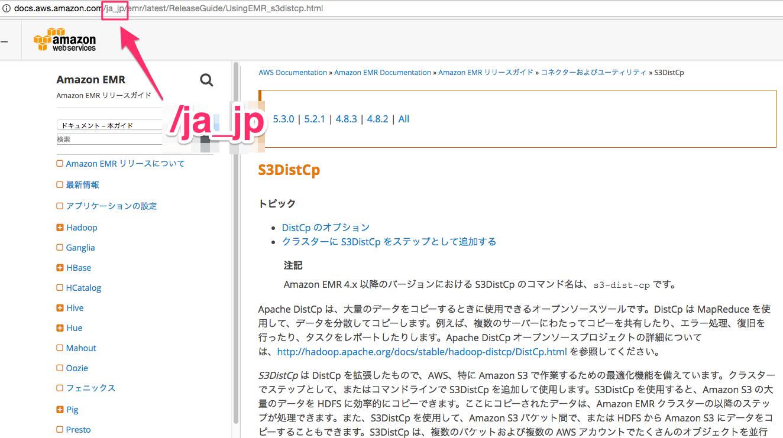 S3DistCp_-_Amazon_EMR.png