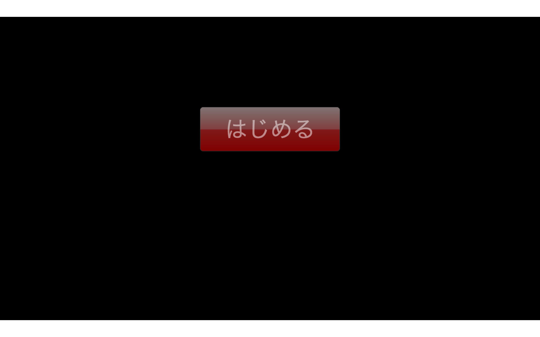 スクリーンショット 2014-12-06 7.42.10.png