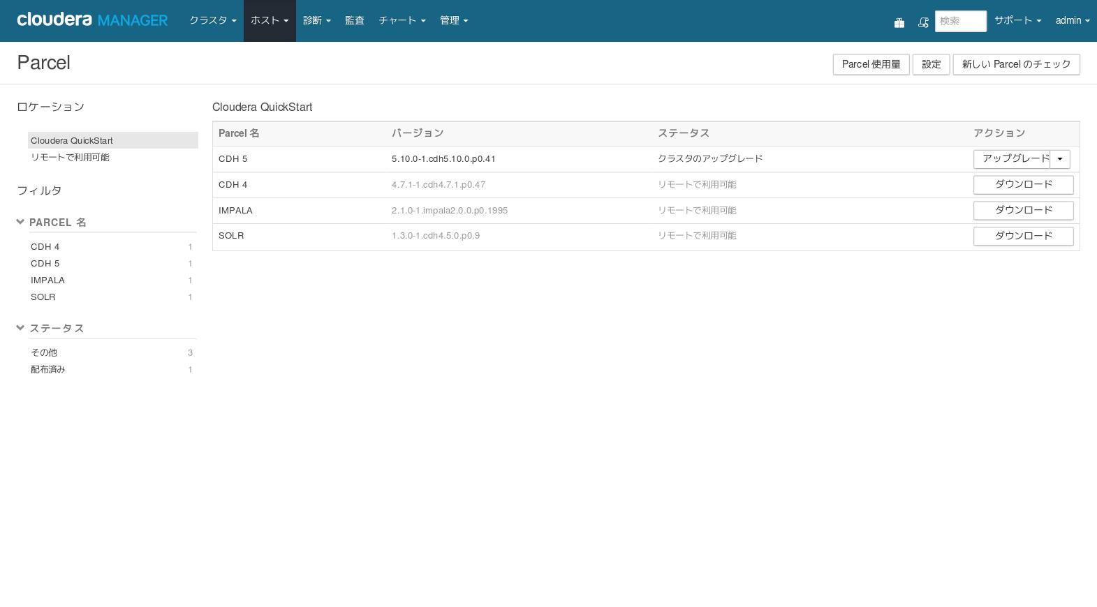 FireShot Capture 026 - Parcel - Cloud__ - http___quickstart.cloudera_7180_cm.png