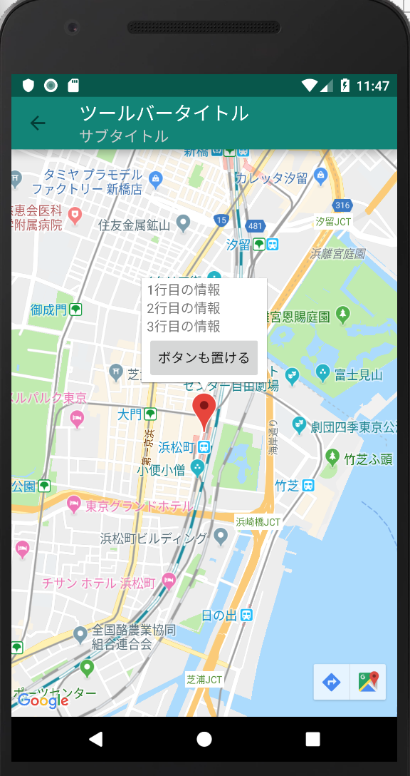 google maps for AndroidのinfoWindowをカスタマイズする - Qiita