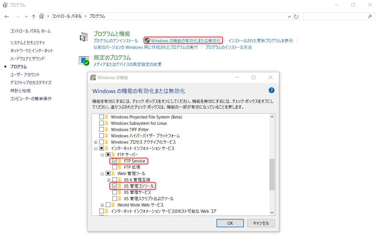 WindowsでFTPサーバー構築 - Qiita