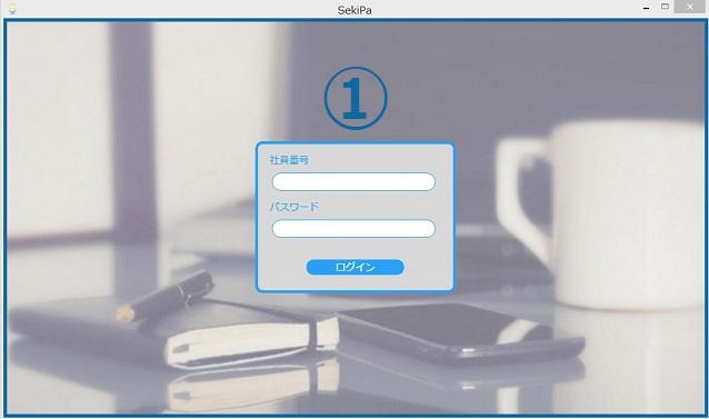 SekiPaログイン_コンポーネント分割.jpg