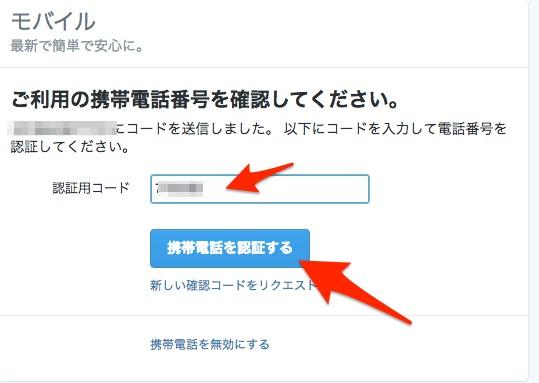 Twitter___設定2.jpg