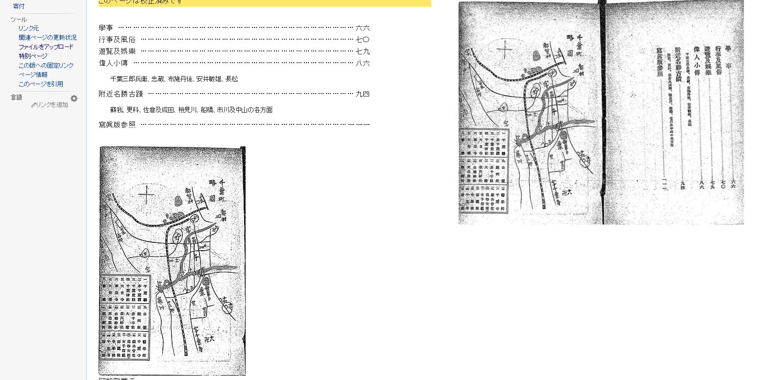Page Chiba machi annai  Shinkichi Masujima  1911 .pdf 5   Wikisource.png
