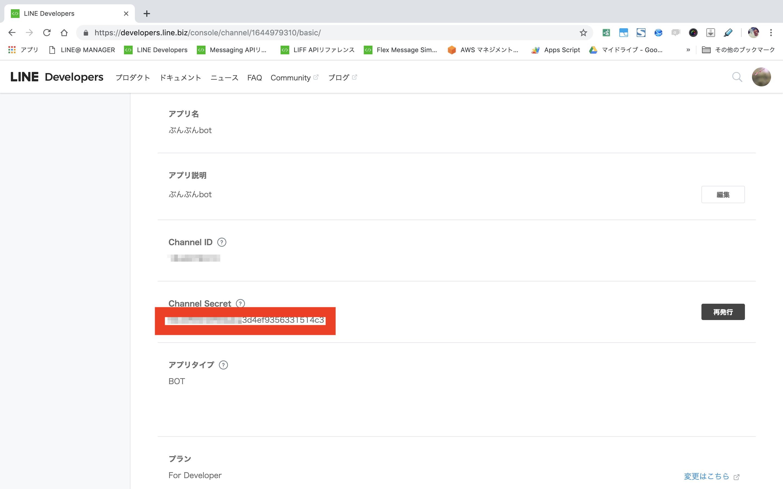 スクリーンショット 2019-02-08 20.01.58.png