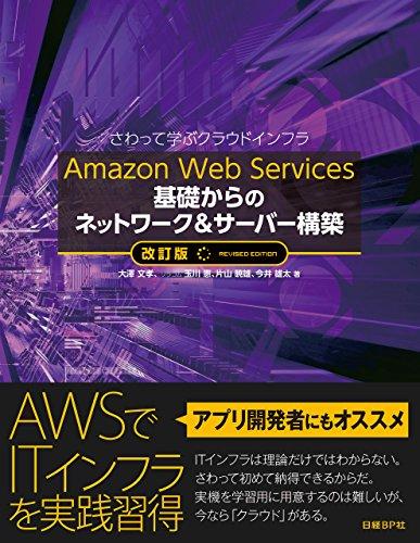 【書評】「Amazon Web Services 基礎からのネットワーク&サーバー構築」を読んでみて