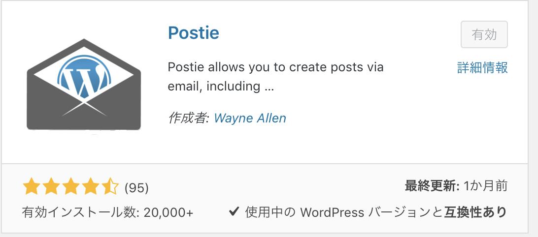 postie_plugin.png