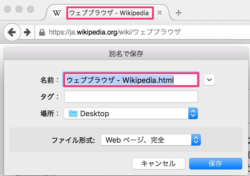 別名で保存_and_ウェブブラウザ_-_Wikipedia.png