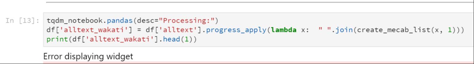 JupyterLabでtqdmでプログレスバー表示して処理状況(学習状況