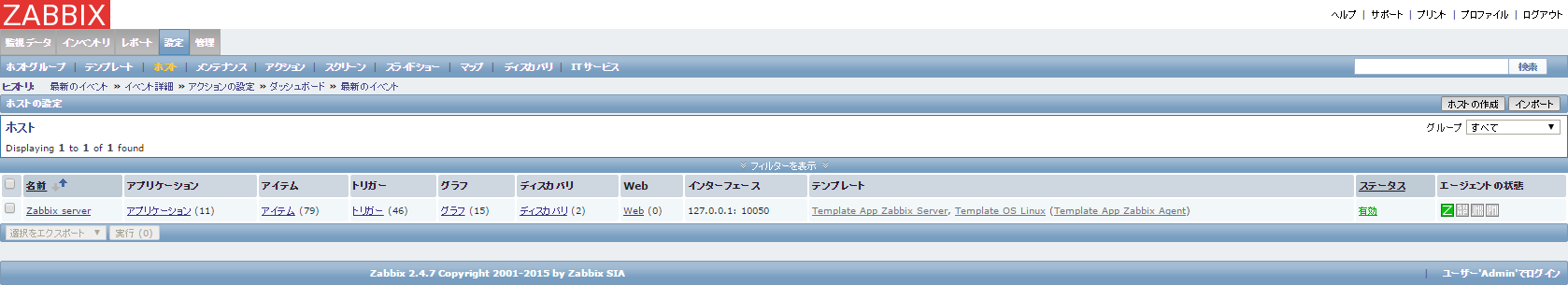 Zabbixログ監視 - ホストの設定.png