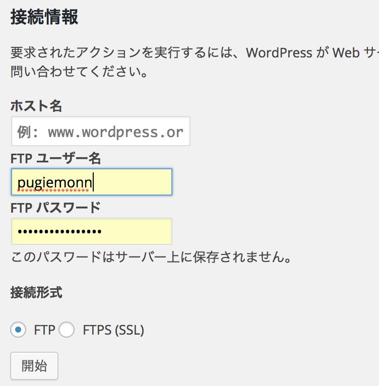 WordPress 接続情報