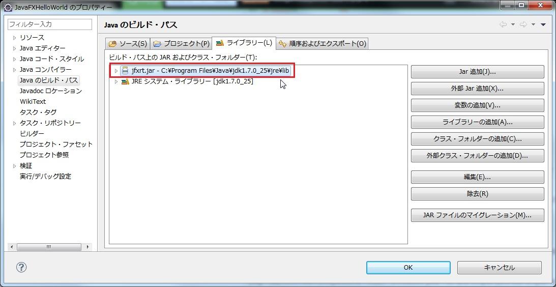 JavaFXのjarを追加