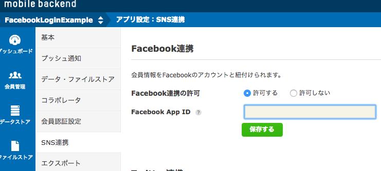 Facebook設定.png