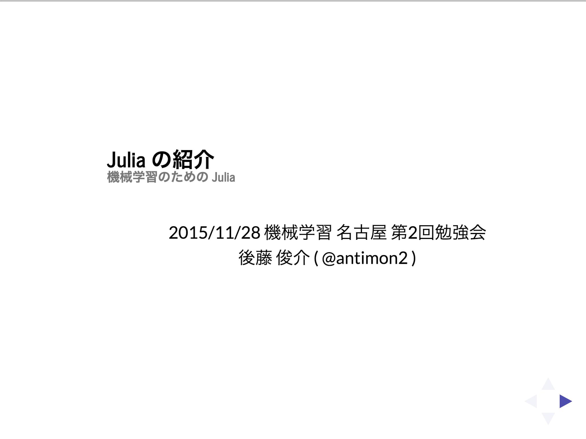 AboutJulia_slides.png