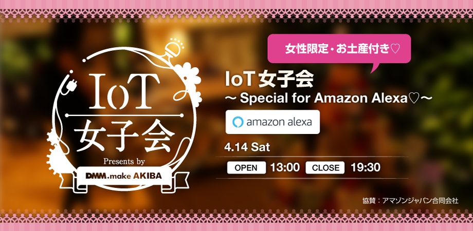 【女性限定!お土産付き】IoT女子会 ~Special for Amazon Alexa♡~