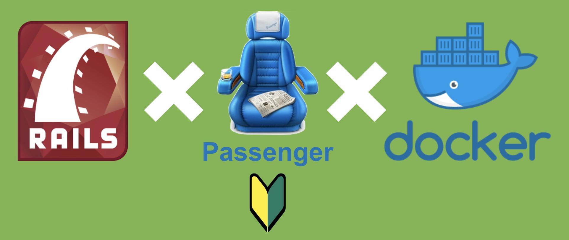 passenger-rails.png