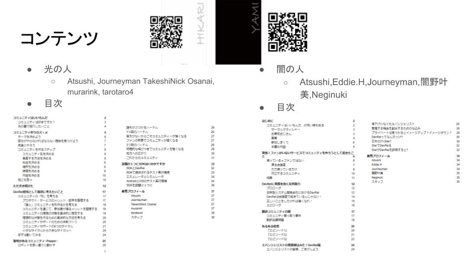 DevRel Meetup 技術書典5 参加報告 (5).png