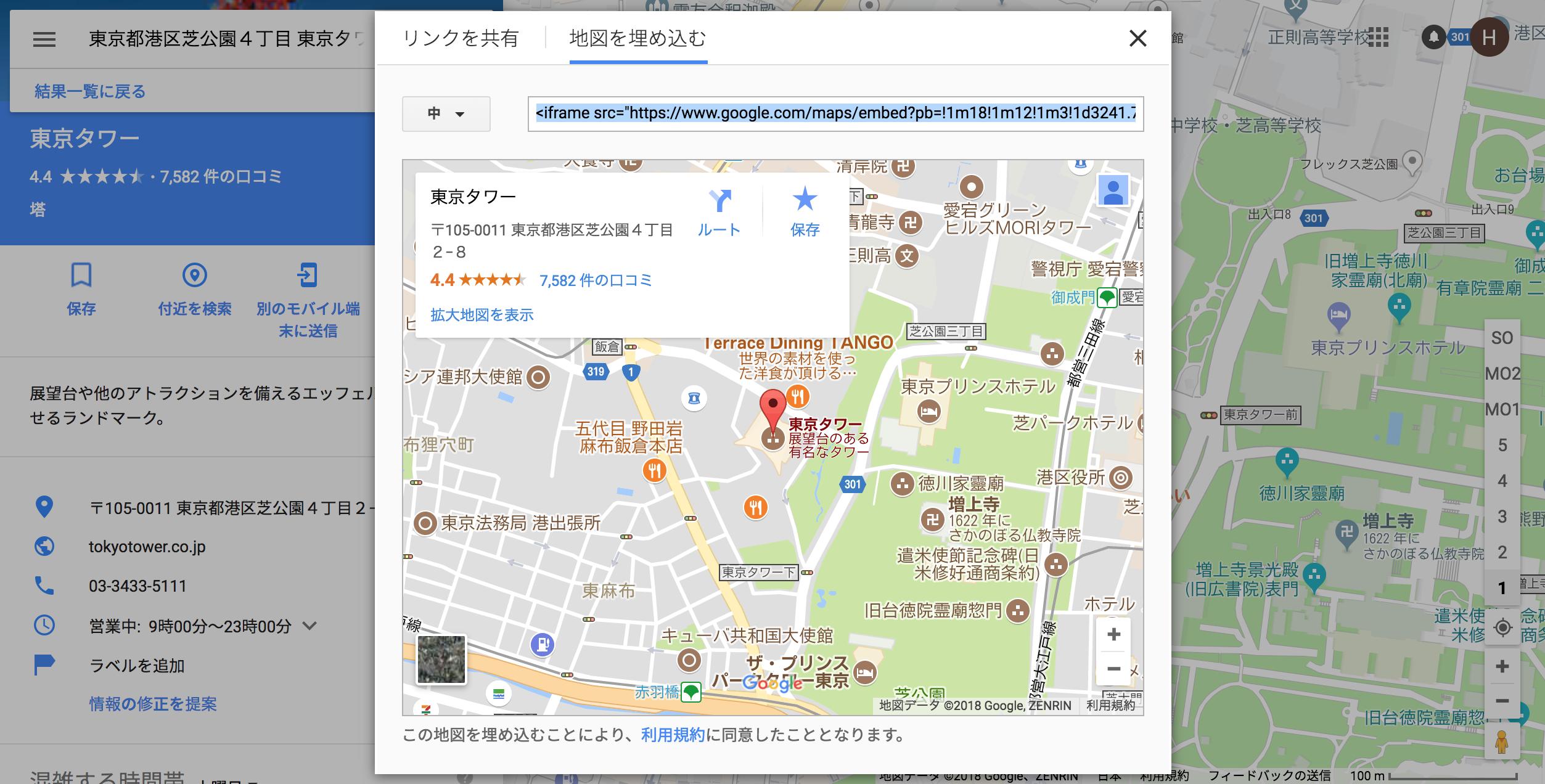 FireShot Capture 8 - 東京タワー - Google マップ_ - https___www.google.co.jp_maps_place.png