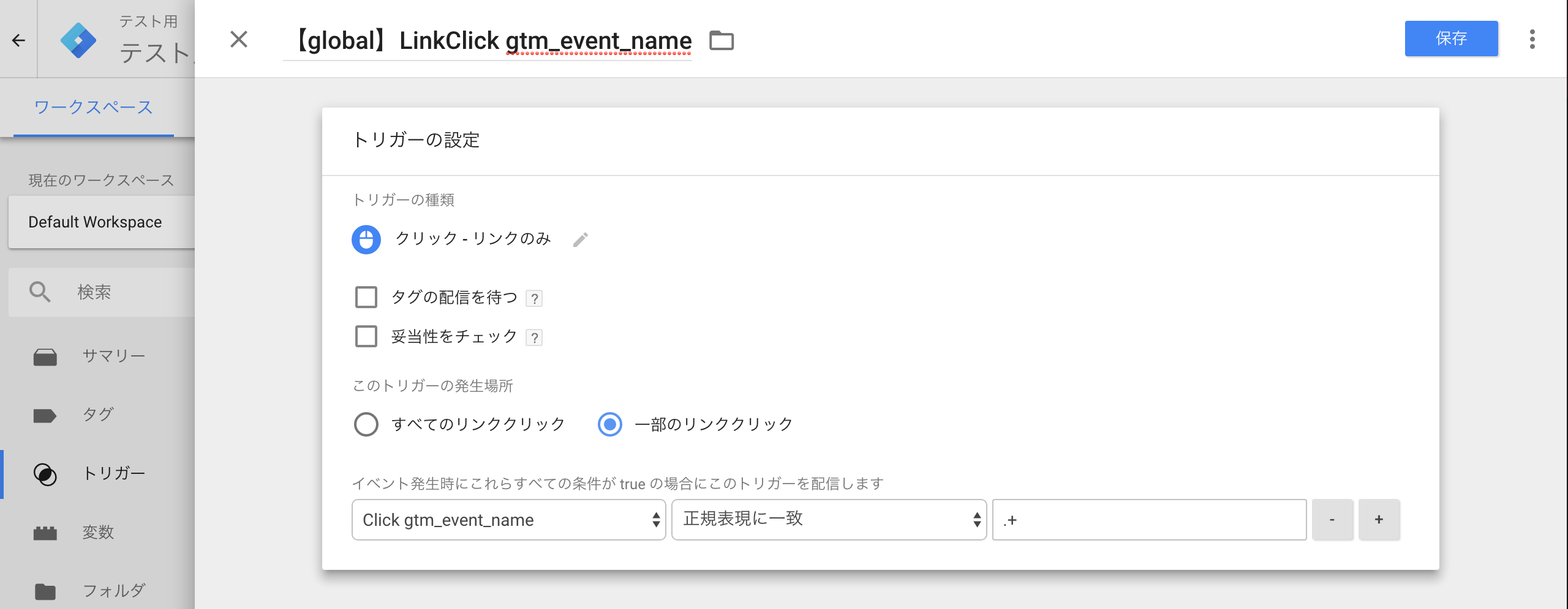 GTM_トリガー_linkClick_gtm_event_name.png