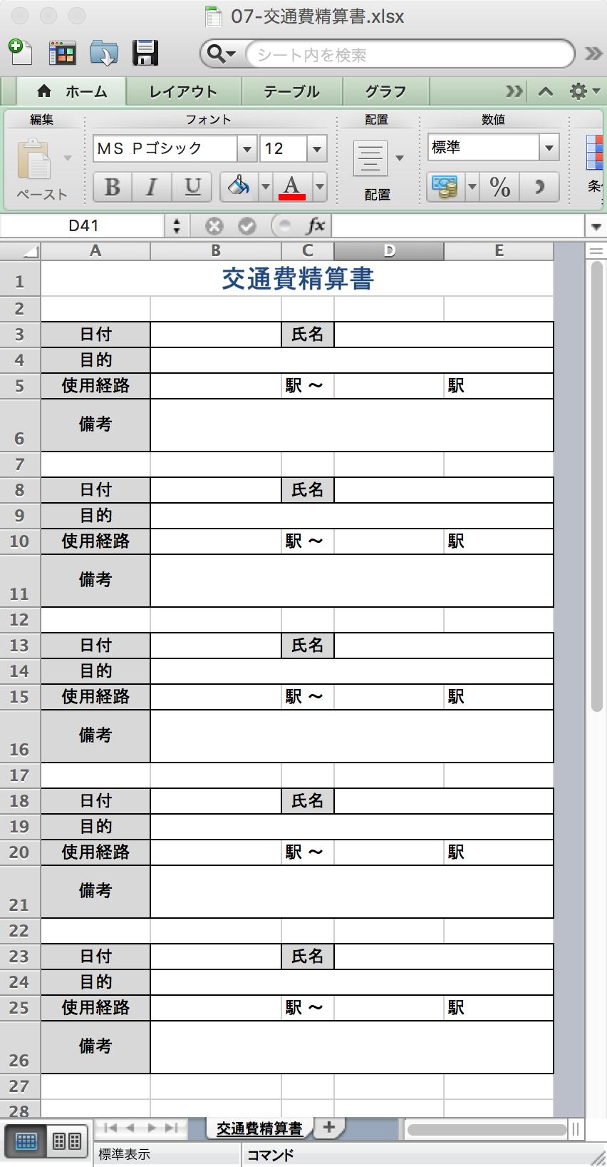 07-交通費精算書_xlsx.png