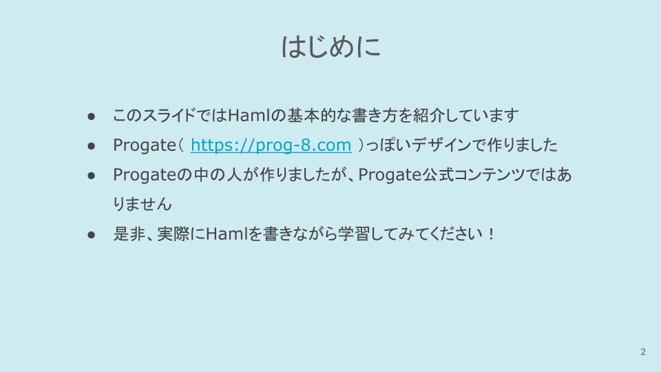 Haml 学習コース 初級編 (1).png