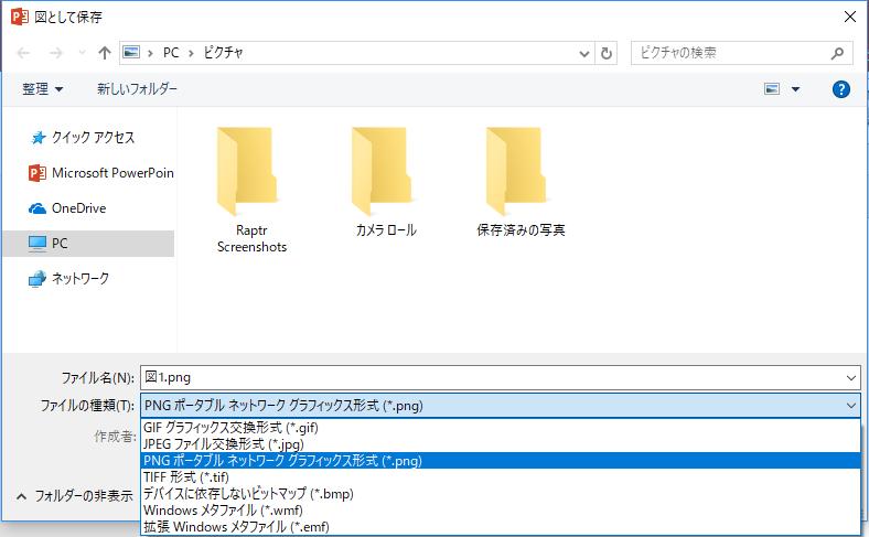 図として保存_保存画面.PNG