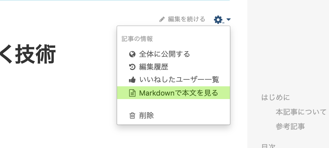 Markdownで本文を見る.png