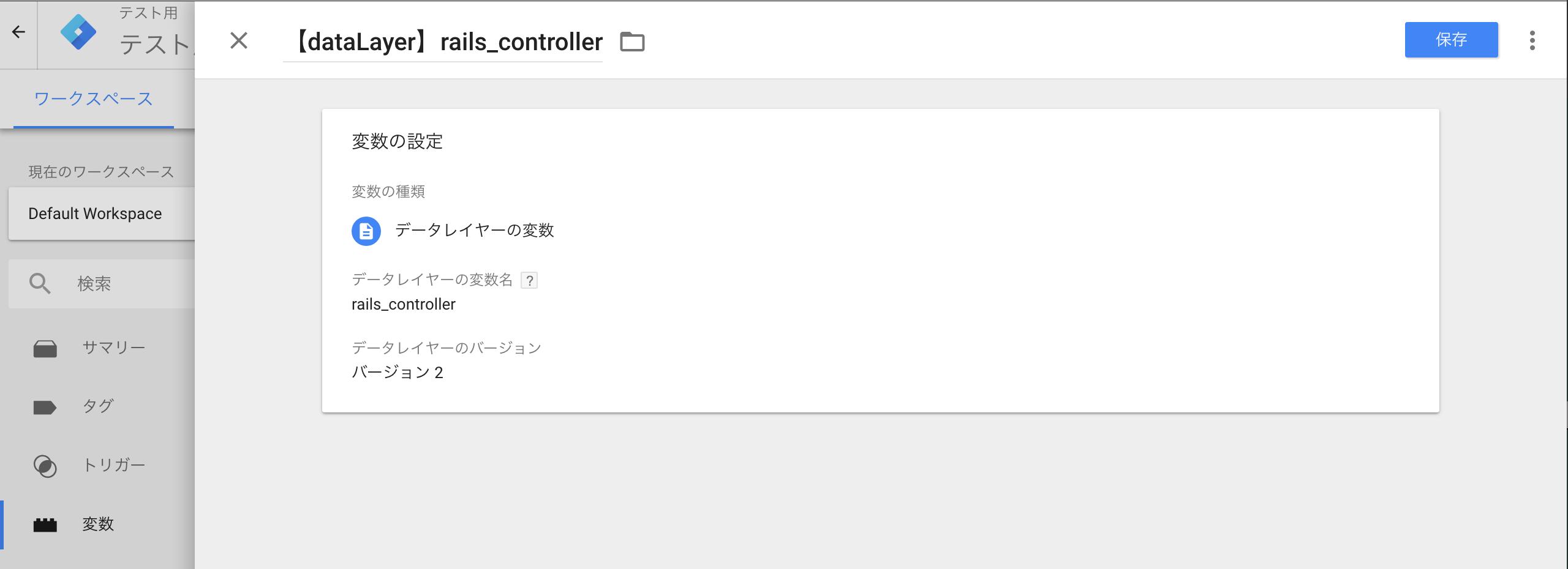 GTM_変数_rails_controller.png