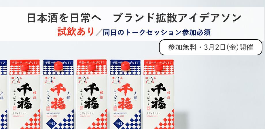 【無料・試飲あり!】日本酒を日常へ ブランド拡散アイデアソン(同日のトークセッション参加必須)