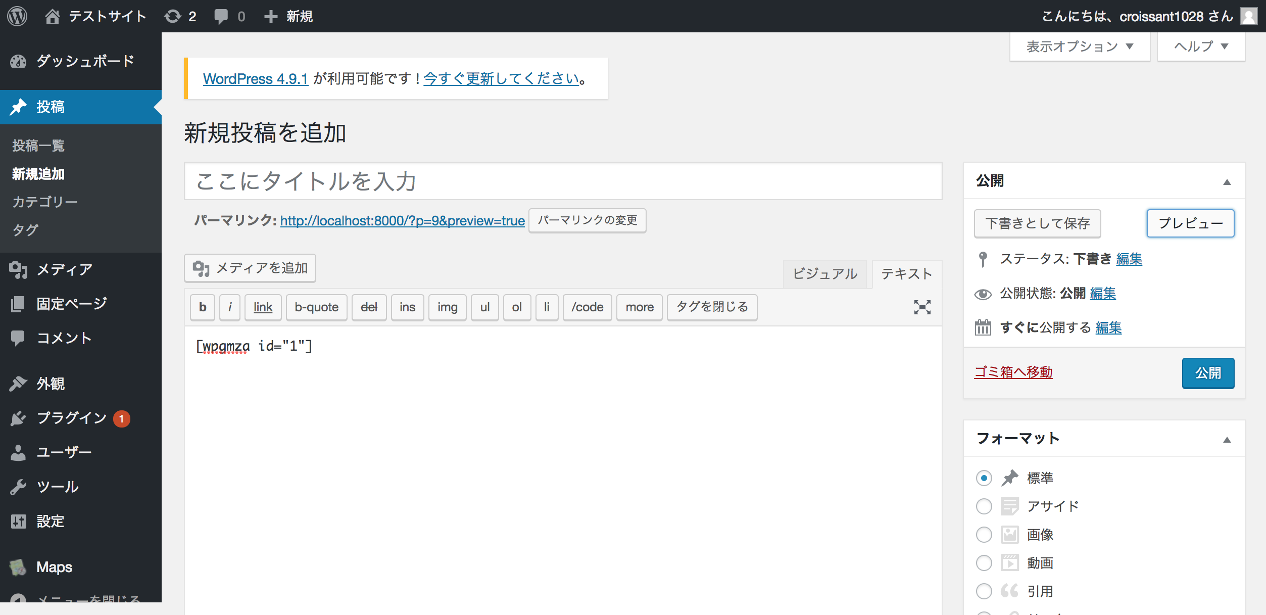 FireShot_Capture_13_-_新規投稿を追加_‹_テストサイト_—_WordPress_-_http___localhost_8000_wp-admin_post-new_php.png