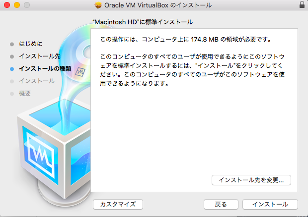 004_install_drive.png