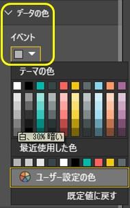 記事用_7_背景塗り分け_設定画面3.jpg