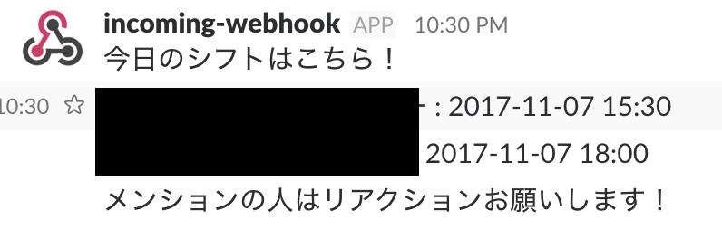 スクリーンショット 2017-11-06 22.33.39.png