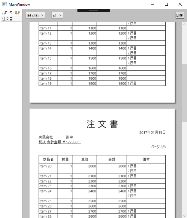 ページネーションを含む帳票のスクリーンショット