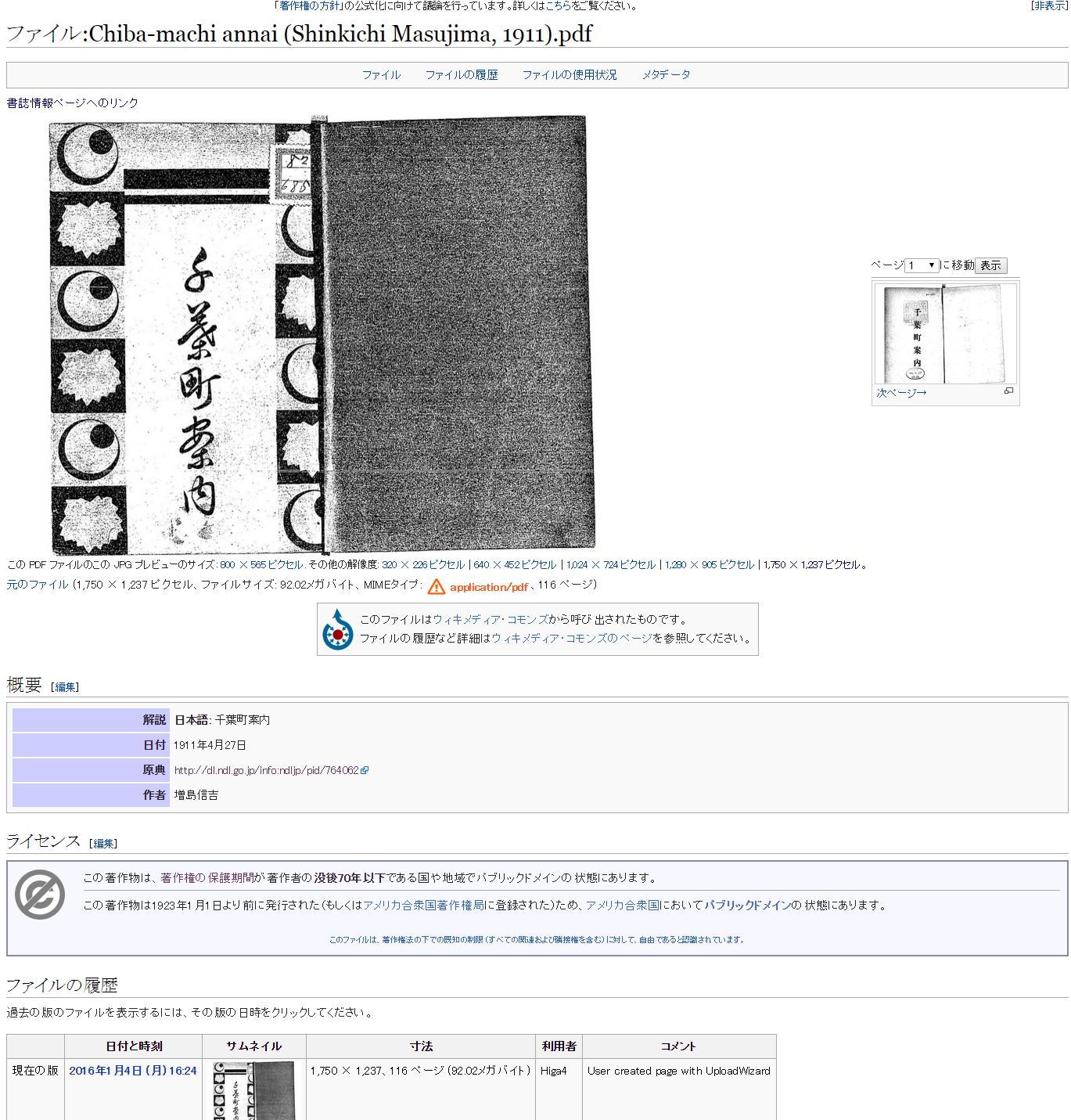ファイル Chiba machi annai  Shinkichi Masujima  1911 .pdf   Wikisource.png